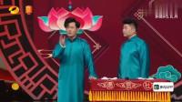 2019湖南卫视元宵喜乐会:孟鹤堂、周九良继续搞笑《万物皆可盘》, 盘他