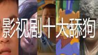 【刘哔】盘点影视剧十大舔狗!舔就完事了!