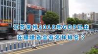 江苏常州2018年GDP已出,在福建省会有怎样排名?中国城市大比拼121期