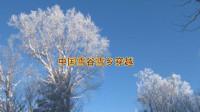 雪乡雪谷旅游音乐