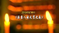 2019年记录片温泉人的元宵之夜