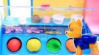 汪汪队阿奇玩彩泥冰淇淋机做冰棒,毛毛用爆米花机变出惊喜奇趣蛋