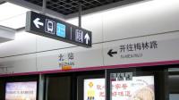 [2019.1]天津地铁3号线 中山路-北站 运行与报站&换乘6号线过程