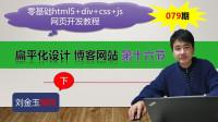 零基础html5+div+css+js网页开发教程第079期 扁平化设计 博客网站 第十六节(下)