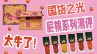 【国货之光】Girlcult屁桃联名眼影盘+唇釉试色测评/超惊喜学生党必看!