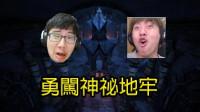 【湾湾|中国boy】默契贼佳组合勇闯神秘地牢!