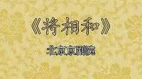 京剧《将相和》谭元寿 王正屏 裘少戎主演 北京京剧院演出