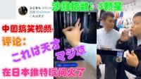 在日本推特瞬间爆火中国搞笑视频,评论:マジ草これは天才