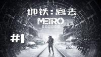 《地铁:离去》【离乡 逃离】全剧情流程 第一期 莫斯科