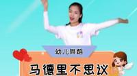 幼儿园舞蹈《马德里不思议》视频教学,美女老师很优秀哦