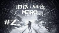 《地铁:离去》【离乡 逃离】全剧情流程 第二期 冬季&伏尔加河(上)