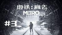 《地铁:离去》【离乡 逃离】全剧情流程 第三期 支线&伏尔加河(中)