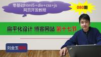 零基础html5+div+css+js网页开发教程第080期 扁平化设计 博客网站 第十七节