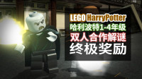 乐高哈利波特1-4年 最终奖励关 伏地魔