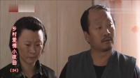 乡村爱情宋富贵和永强娘正在聊天,谢广坤从柜子里钻了出来