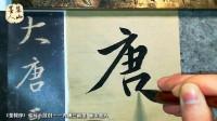 《集王圣教序》临写示范01——大唐三藏圣,这么美的行书,想学吗