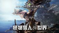 天铭 怪物猎人 世界 02 凶豺龙与古代树森林