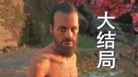孤岛惊魂:新曙光 - 大结局 & 最终BOSS