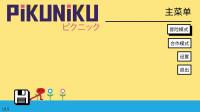 【肯尼】Pikuniku 野餐大冒险 P1 红色长腿 在线踢人