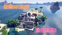 斯圖MC建筑延遲攝影2:精美的現代公寓