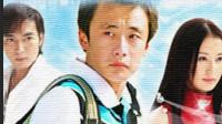 魔幻手机【03集】【第一部】【1080p】