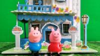 小猪佩奇全集育儿玩具视频:小朋友们,来看看小猪佩奇的新房子吧!