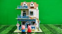 小猪佩奇全集育儿玩具视频:小朋友,小猪佩奇的新别墅装修好啦!