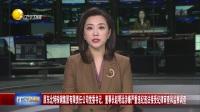 原东北特殊钢集团有限责任公司党委书记、董事长赵明远涉嫌严重违纪违法接受纪律审查和监察调查