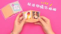 亲手为女朋友制作一个,超迷你情侣相册!