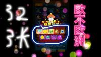 32张欧不欧洲【舅子】龙珠激斗二季49