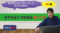 零基础html5+div+css+js网页开发教程第081期 扁平化设计 博客网站 第十八节