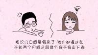 结婚动画短片制作  动漫视频定制  百度慧美影视的小美