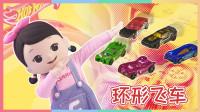 飞驰的小汽车!超炫酷环形车道赛车 | 凯利和玩具朋友们 CarrieAndToys