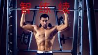 【智练续】3成为人们眼中的型男,卧推的重量应该是多大?