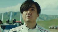 《飞驰人生》尹正受伤沈腾独自一人比赛,他自己要记住上千个弯道,太厉害了