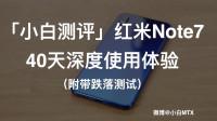 「小白测评」红米Note7 40天深度使用体验(附带跌落测试)