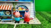 小猪佩奇全集育儿玩具视频:小猪佩奇猪奶奶家的新房子!太漂亮了!