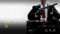 【教程】把PS4会免的英文版《杀手》免费改成中文版(2月27日后的新方法)【Zhuiexy】
