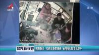 陕西铜川:劝阻女乘客吸烟  她用围巾勒司机脖子