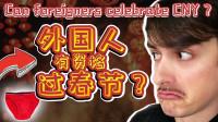【圆芳,你怎么看】外国人有资格过春节吗?