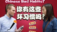 【李飞起来】中国人摆脱不了坏习惯是什么?