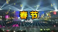 【春节Vlog】#我是如何过春节的-寒假作业  迅猛式快闪之心攻略解说? |雷鸣的Vlog| 寒假作业  搞笑 幽默 实拍 寒假作业 春节#savage#