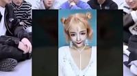 搞笑一锅烩,韩国帅气男团看中国丑女化妆,不一会功夫变女神了-