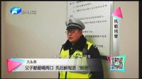 河南电视台公共频道:南阳桐柏父子都爱喝两口  先后醉驾进班房