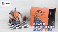膠囊工作室 科技改變命運系列01 阿暴 APU  胡服騎射的玩具開箱