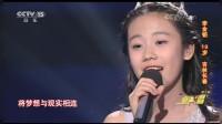 李金钥《仰望星空》CCTV15童声唱