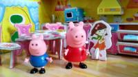 小猪佩奇全集育儿玩具视频:小猪佩奇家的梦幻厨房餐厅!小朋友们,来看看吧!