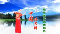 陆家嘴花园舞蹈队《中国好吉祥》视频制作:映山红叶