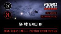 【声临其境】地铁: 归来之 2033 重制版 第一节 塔楼 Metro 2033 Redux E01 БАШНЯ
