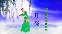 陆家嘴花园舞蹈队《月亮》视频制作:映山红叶